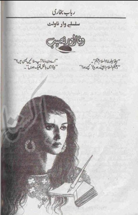 Wafa aur naseeb novel by Rubab Bukhari pdf.
