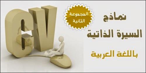12 نموذج سيرة ذاتية باللغة العربية