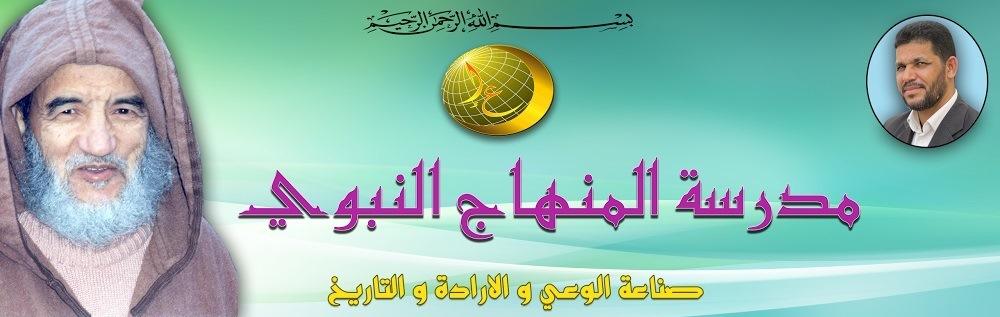 """مدرسة المنهاج النبوي للكاتب و الباحث مبارك الموساوي  """"fikrminhaji"""""""
