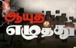 Ayutha Ezhuthu 12-02-2016 Debate on 'M. K. Stalin's Namakku Naame Rally' 12-2-16 | Thanthi TV program 12th February 2016