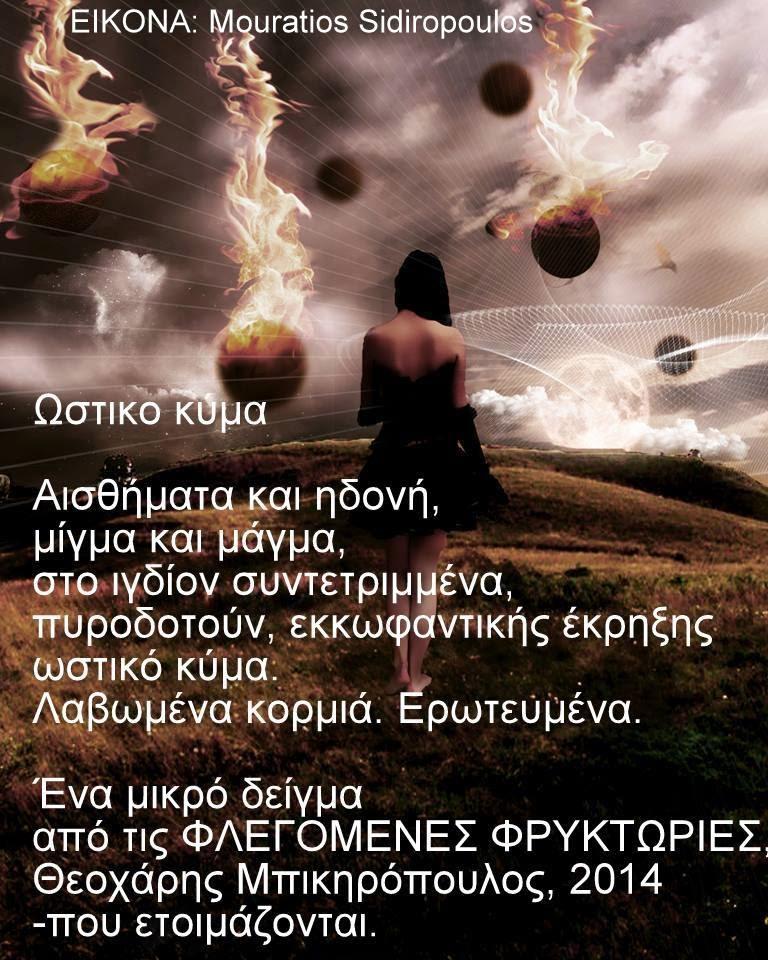 ΦΛΕΓΟΜΕΝΕΣ ΦΡΥΚΤΩΡΙΕΣ