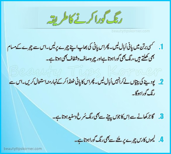 Homemade Beauty Tips For Fair Skin In Urdu