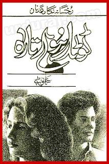 Toota Hua Taara By Rukhsana Nigar Adnan complete in pdf