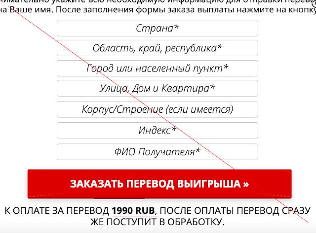 Ввод реквизитов для перевода денег Почтой России