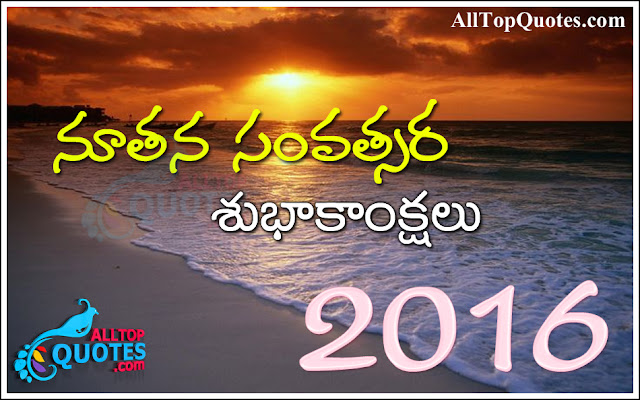 telugu new year wishes 2016 nuutana samvastara subakanshalu quotes all top quotes telugu quotes tamil quotes english quotes kannada quotes hindi