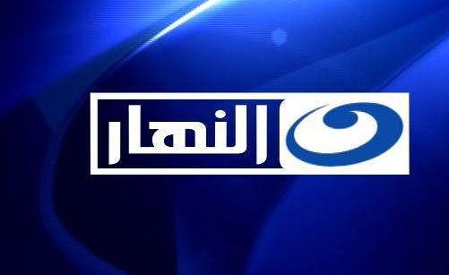 ... بث مباشر - AL Nahar Tv LIVE - ميديا سيفين