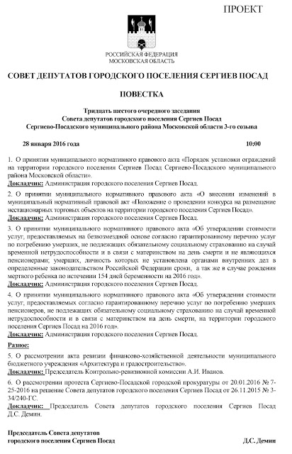 Повестка на завтра горсовета депутатов Сергиев Посад