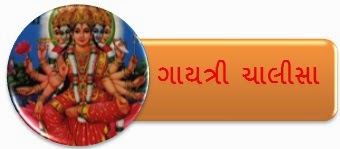 http://kbp165blog.files.wordpress.com/2014/03/gaytri-chalisa.pdf