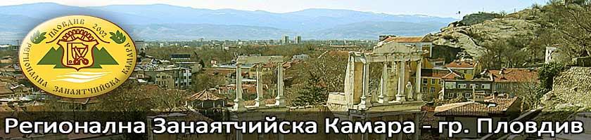 Блог на РЗК Пловдив