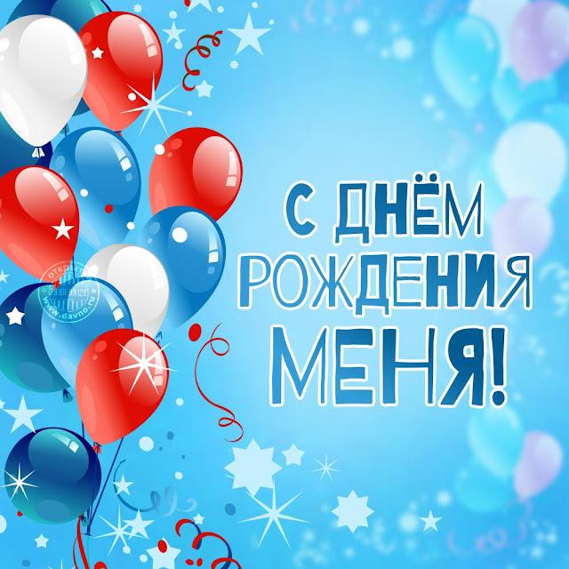 Сам с поздровлением с днем рождения