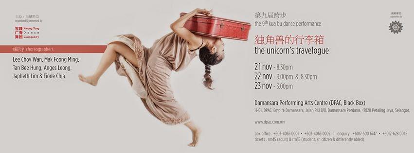 雪隆广青舞团
