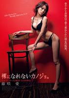 [UPSM-265] 裸になれないカノジョ。 藤咲愛