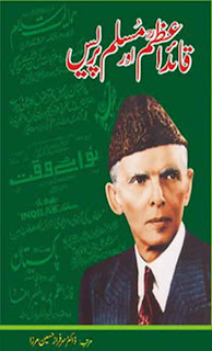 Quaid E Azam Aur Muslim Press By Dr Sarfraz Hussain Mirza