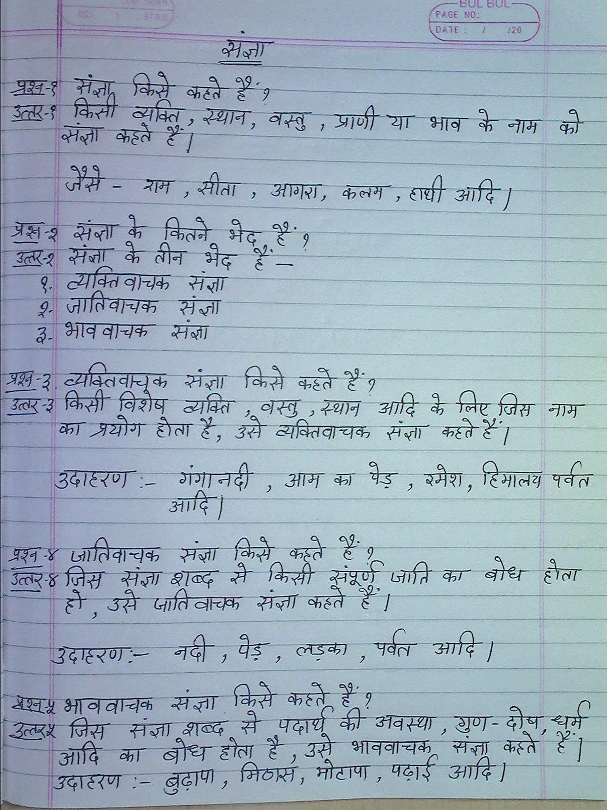 Stars of pis ahmedabad std iv august 2015 hindi notes sangya ccuart Image collections