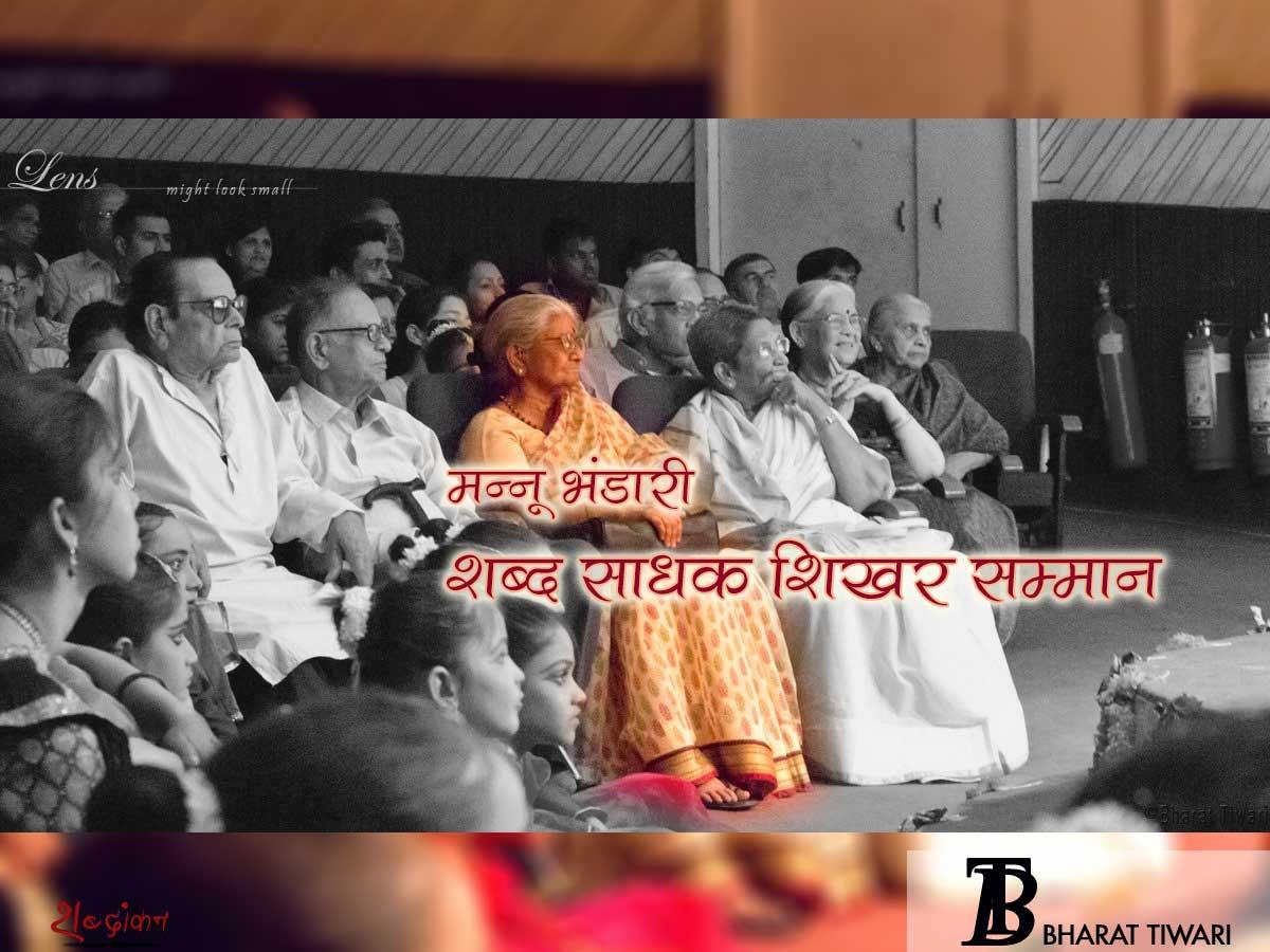 'शब्द साधक शिखर सम्मान' वरिष्ठ कथाकार मन्नू भंडारी को #शब्दांकन