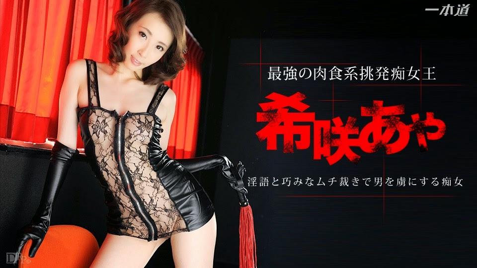 1Pondo 111314_921 - Aya kisaki
