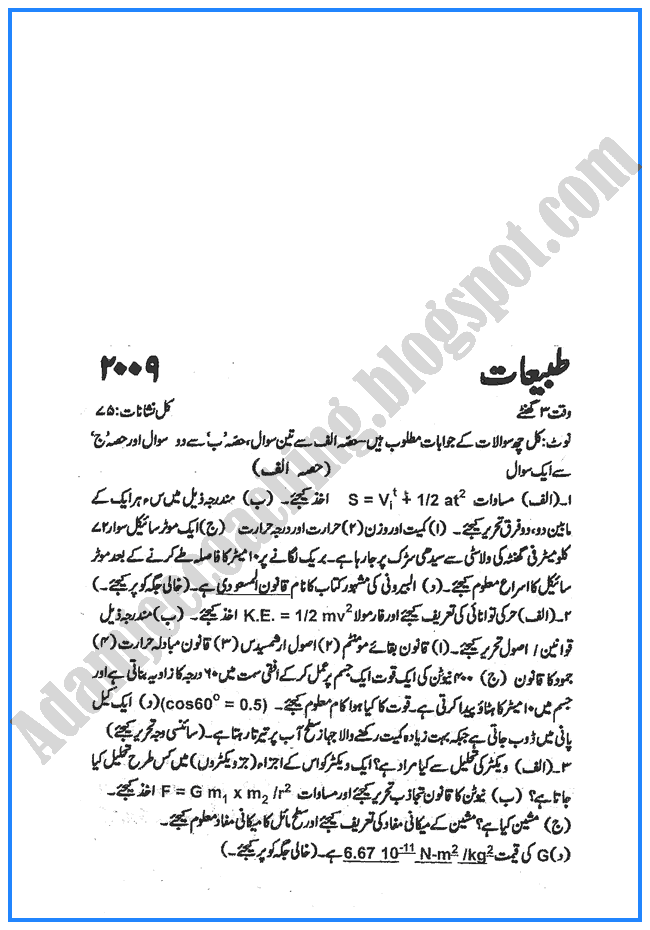 physics-urdu-2009-past-year-paper-class-x