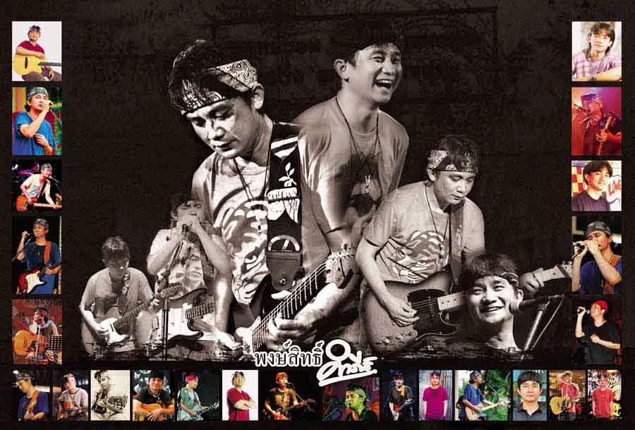 Download [Mp3]-[All Album] รวมเพลงทุก อัลบั้มทั้ง ภาคปกติ และภาคพิเศษ ของปู พงษ์สิทธิ์ คำภีร์ มี 51 อัลบั้ม มากกว่า 700 เพลง [Solidfiles] 4shared By Pleng-mun.com