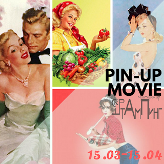 Доска Вдохновения PIN-UP Movie до 15/04
