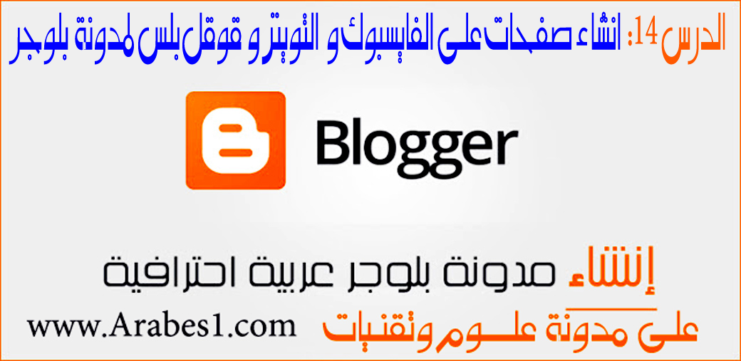Create, pages, Facebook, Twitter, GooglePlus, Blogger