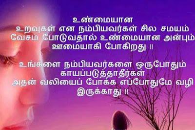 Tamil unmai anbu kavithai, fake love poem in Tamil