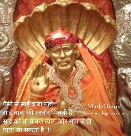Sai Baba Hindi Shayari, Inspiring Thoughts