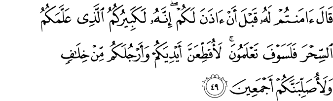 Surat Asy Syu'ara ayat 49