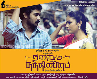 Nalanum Nandhiniyum 2014 Tamil Movie Watch Online