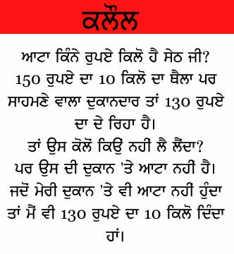 Punjabi Quotes Wallpaper Funny Status