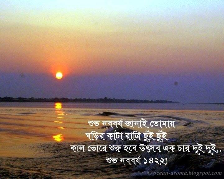 Pohela boishakh kobita most cute greetings 1422 ocean aroma pohela boishakh kobita most cute greetings 1422 m4hsunfo