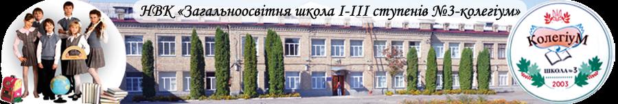 Сайт школи №3-колегіуму