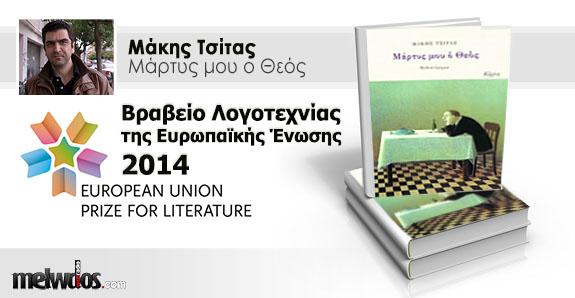 Βραβείο Λογοτεχνίας της Ευρωπαϊκής Ένωσης 2014
