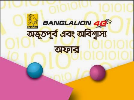 Banglalion-WiMAX-Amazing-Unbelievable-Offer-Free-and-Bonus-Data-or-Speed