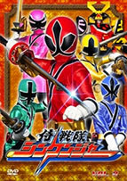 Super Sentai 33: Shinkenger