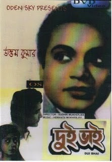 Dui Bhai (1961) - Bengali Movie