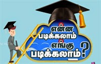 What to study after tenth and plus two? | Enna Padikalam Engu Padikalam