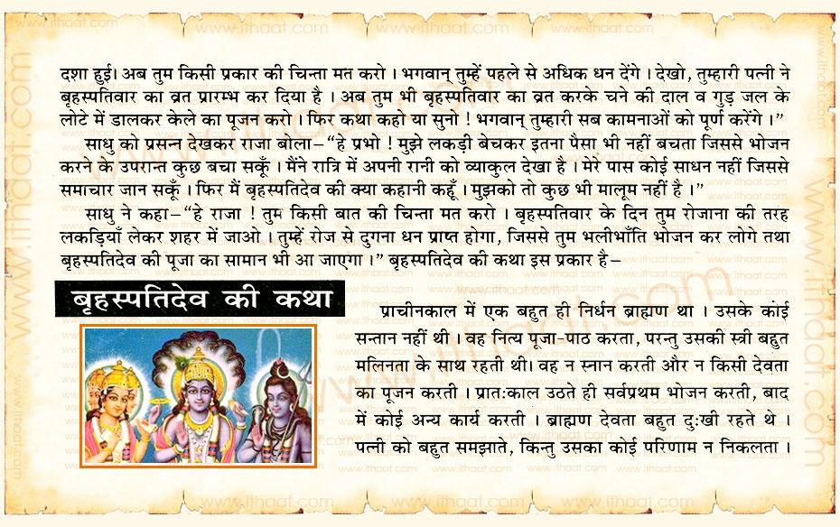 Bhraspativar Guruvar Vrat Katha Html Autos Weblog