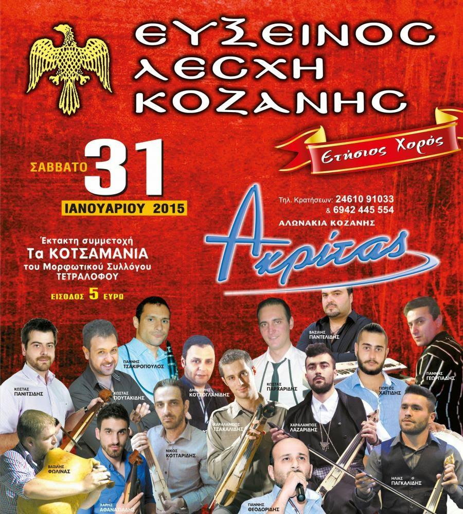 Η μεγάλη ετήσια Ποντιακή βραδιά της Ευξείνου Λέσχης Κοζάνης
