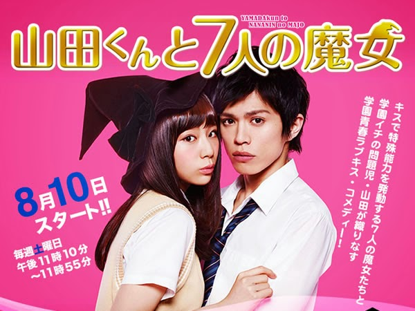 山田君與七人魔女(日劇) Yamada kun to Nananin no Majo