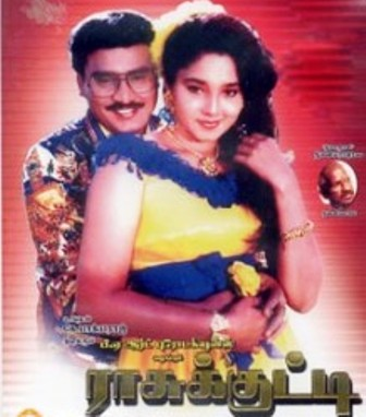 Watch Rasukutty (1992) Tamil Movie Online