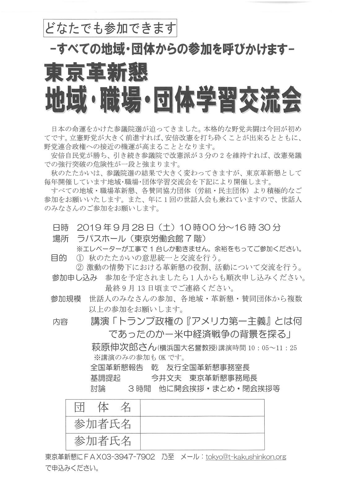 東京革新懇 地域・職場・団体学習交流会 9月28日(土)10時~「トランプ政権の『アメリカ第一主義』とは何であったのかー米中経済戦争の背景を探る」萩原伸次郎横国大名誉教授
