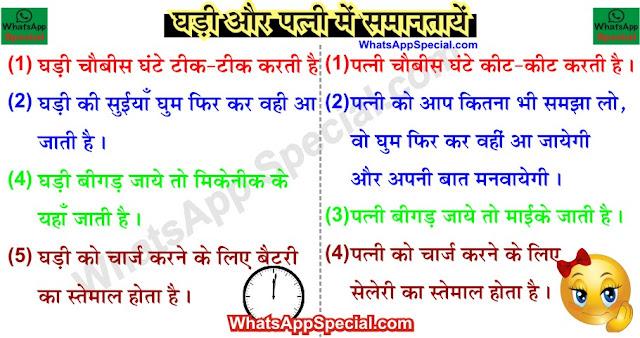 ghadi (clock) aur patnee (wife) mein samantaaye, घड़ी और पत्नी में समानतायें