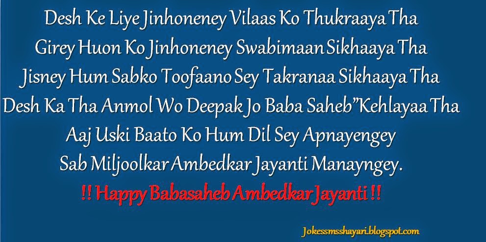 Dr. Babasaheb Jayanti Quotes In Hindi