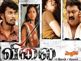 Watch Vilai (2010) Tamil Movie Online