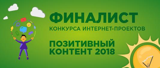 """ФИНАЛИСТ ВСЕРОССИЙСКОГО КОНКУРСА """"ПОЗИТИВНЫЙ КОНТЕНТ"""" 2018"""