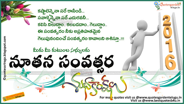 happy new year Telugu latest wallpapers greetings kavitalu