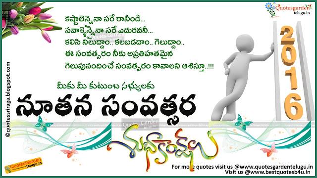 happy new year Telugu latest wallpapers greetings kavitalu