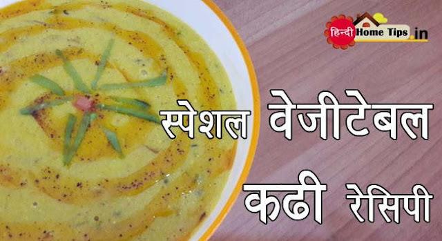 kadhi recipe in hindi, Vegetable  kadhi recipe in hindi, besan ki kadhi recipe, Veg kadhi recipe, dahi ki curry recipe, how to make kadhi Vegetable, how to make Vegetable  kadhi, kari Vegetable