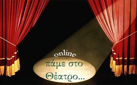 ΠΑΜΕ ΣΤΟ ΘΕΑΤΡΟ - ΘΕΑΤΡΙΚΑ ΝΕΑ