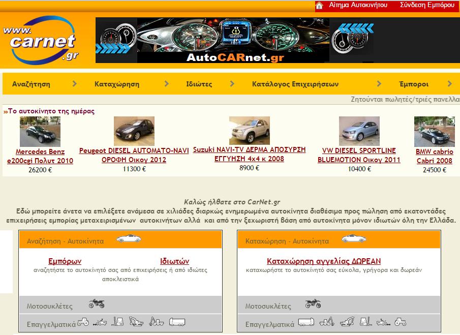 Αγγελίες  μεταχειρισμένων Αυτοκινήτων και Μοτοσυκλετών